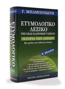 05_Etymolo