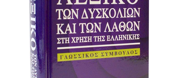 Λεξικό των Δυσκολιών και των Λαθών