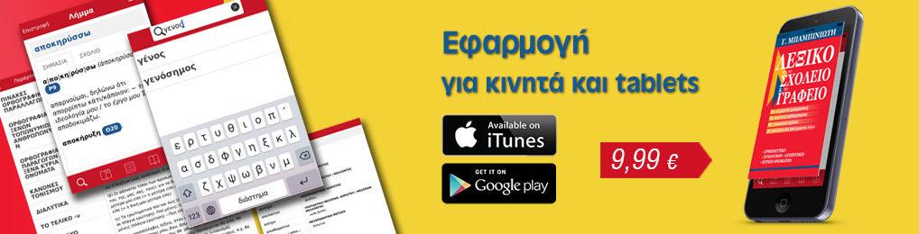 Banner app 9.99