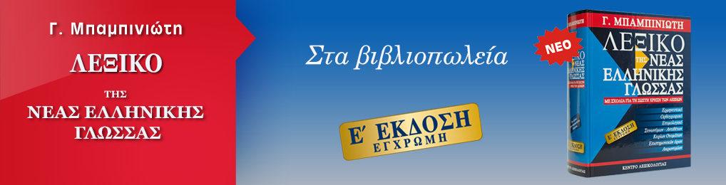 Banner – Μεγάλο Λεξικό Ε εκδοση