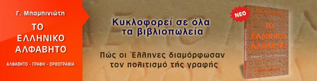 Banner Alfabito 18